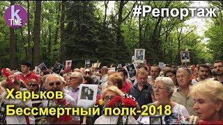 Харьков 9 мая: как город и горожане встретили День Победы