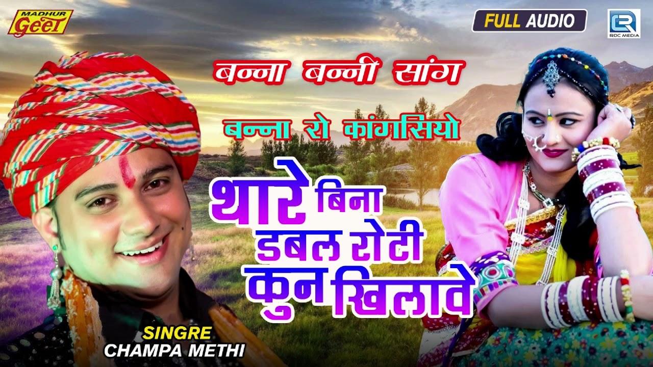 बोहत ही प्यारा Banna Banni Song 2021 | Thare Bina Double Kun Khilave | | Mohammad Ali, Mangi Devi