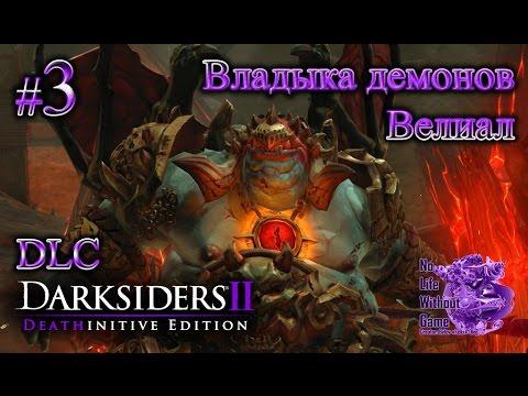 Darksiders II DE DLC[#3] - Владыка демонов Велиал (Прохождение на русском(Без комментариев))