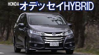 ホンダ オデッセイHYBRID 燃費よし、走り快感!TestDrive thumbnail