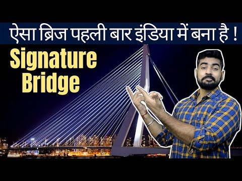 Signature Bridge Delhi | Reality of First Cable Based Bridge in India !