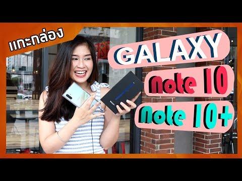 แกะกล่อง Samsung Galaxy Note10  เครื่องขายจริง ซื้อวันแรกได้อะไรบ้าง!! - วันที่ 16 Aug 2019