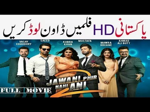 How To Download All Pakistani Movies |Technical Mehar |
