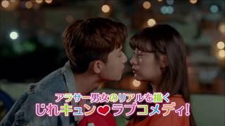 サム、マイウェイ~恋の一発逆転!~ 第11話