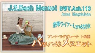 【ライアー/Lyre】ダンスセラピーの試み🐸Dance Therapy, Menuet (Bach) Baroque Dance バッハのメヌエット