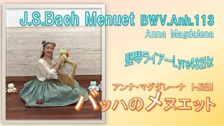 Lyre Leier Menuet (J.S.Bach) ライアー バッハのメヌエット