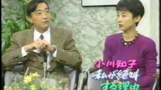 小川知子 VS 市川森一・山本晋也(上)1991