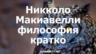 Никколо Макиавелли – философия кратко