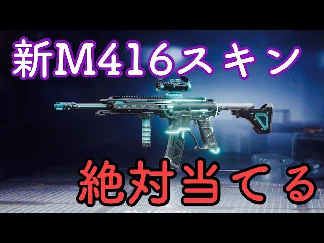 新M416「Techno Core」当たるまで引くガチャ配信【PUBGモバイル】
