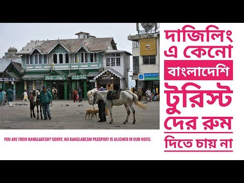 Darjeeling hotel Not Allow Bangladeshi Tourist || 2017 ||