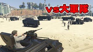 【GTA5】ビーチに集結した米軍と銃撃戦!