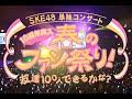 SKE48 単独コンサート ガイシホール I Love AICHI 春のファン祭り 友達100人できる…