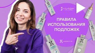 Правила использования подложек JKeratin