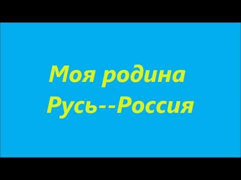 Моя родина Русь -Россия.