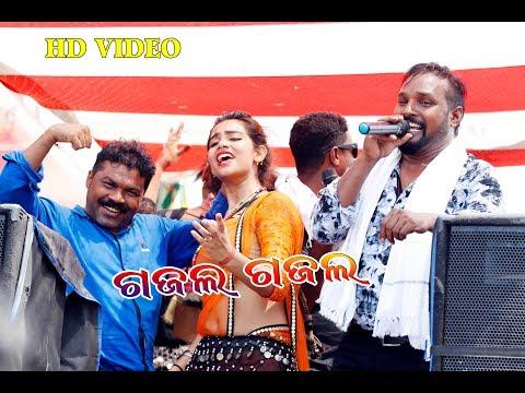 GAJAL GAJAL BALANGIR SITALSASTI ''RUKU SUNA'' SAMBALPURI HD VIDEO 2018