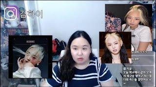 블랙핑크 how you like that 제니 헤어 너무이뻐~♥ 저녁생방송 ♥ 트랜스젠더 수다소통대화 김하이KimHi님의 실시간 스트리밍
