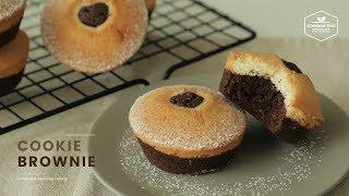 쿠키 브라우니 만들기 : Cookie Brownie Recipe : クッキーブラウニー  Cooking tree
