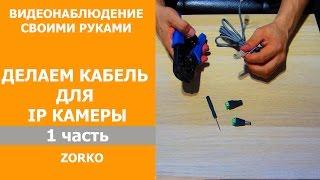 Делаем кабель для IP камеры видеонаблюдения или видеонаблюдение своими руками.