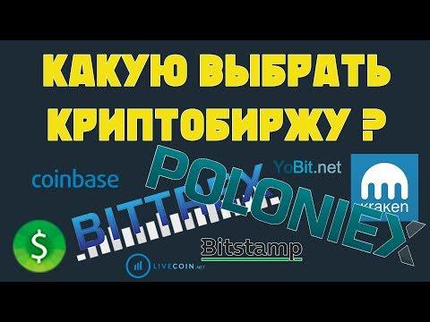 Какую выбрать КРИПТОбиржу? На какой бирже торгую я? Что выбрать:POLONIEX, BITTREX, Coinbase, Kraken?