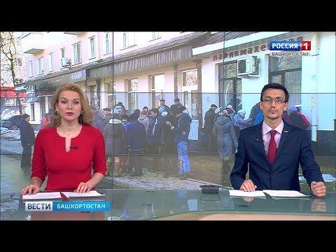Вести-Башкортостан – 28.03.19