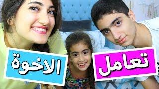 الفرق بالتعامل بين الاخوة و الاخرين | Siblings VS Normal People
