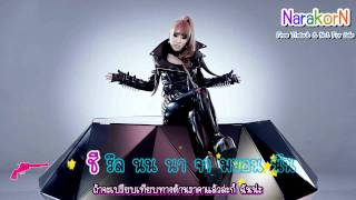 [Karaoke] 2NE1 - I'm the best [Thai Sub] ( Thai Lyric & Translate )