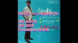 田辺靖雄 - 二人の星をさがそうよ
