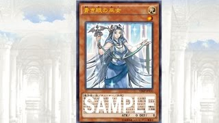 Thoughts on Priestess with Eyes of Blue and Super Quantum Mecha Beast