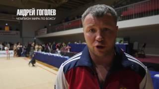 Доходчивое обращение к чиновнику от спорта / АНДРЕЙ ГОГОЛЕВ (Чемпион мира по боксу)