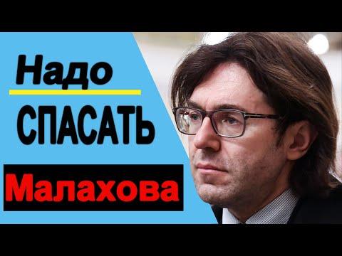 Программу Малахова Прямой Эфир ЗАПРЕТИЛИ ! Что пытаются скрыть от РОССИЯН.   #Малахов