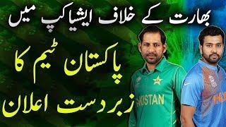 India Vs Pakistan Asia Cup 2018 Team   The Urdu Teacher