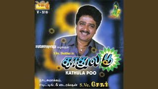Kathula Poo Part - 01