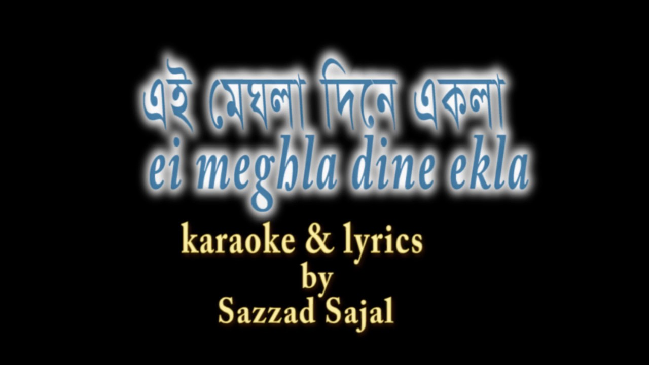 Ei Meghla Dine Ekla Karaoke With Lyrics Youtube
