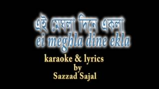 Ei Meghla Dine Ekla - Karaoke with lyrics