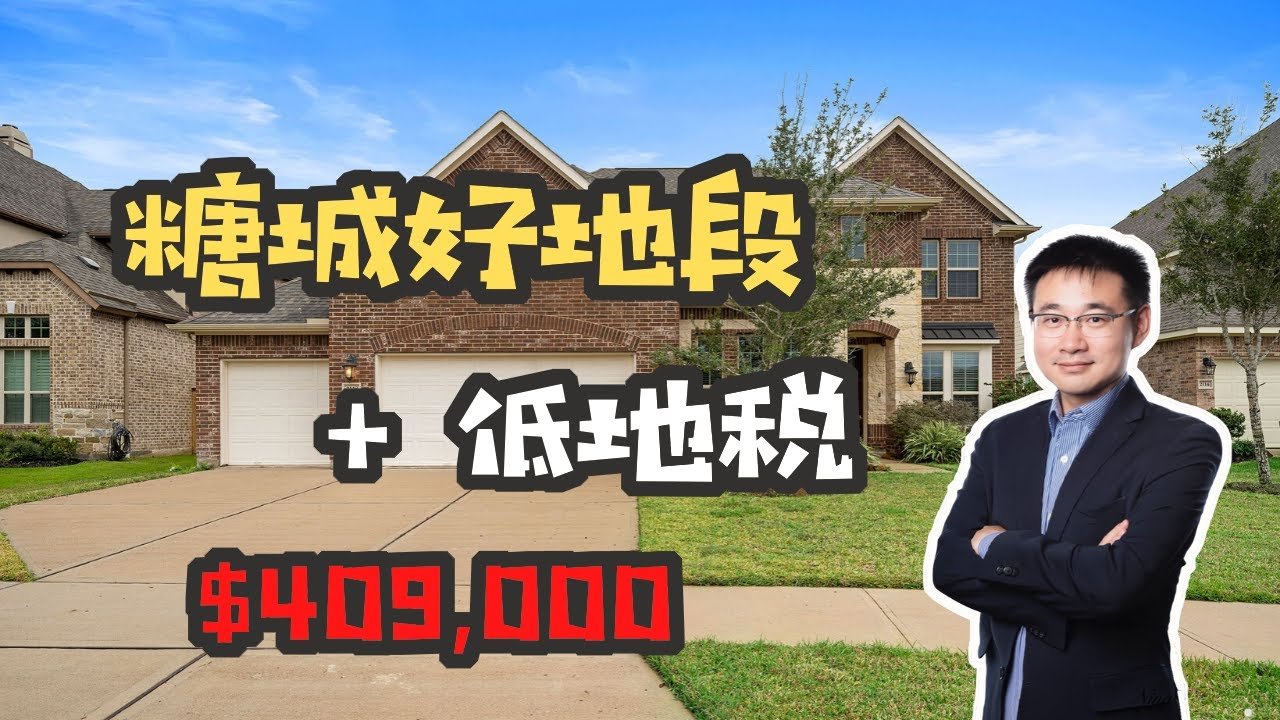 背靠天然氧吧的糖城(Sugar Land)美房, 40.9万美金,低地税 | New Home in Sugar Land with no back neighbor priced at $409k
