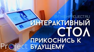 Интерактивный стол 46 дюймов для Русского музея(, 2016-07-06T11:25:48.000Z)