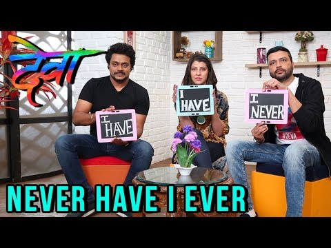 Never Have I Ever With Ankush Chaudhary, Amitraj & Tejaswini Pandit | Deva Ek Atrangee Marathi Movie