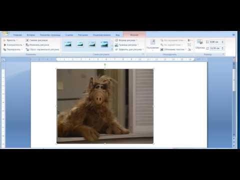 Как удалить картинку из документа word