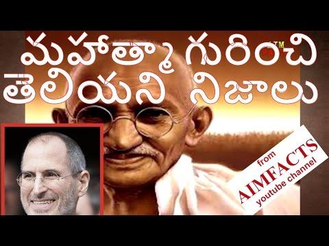Top 10 Untold facts of mahatma Gandhi | In Telugu | Unknown facts about mahatma Gandhi | By AimFacts