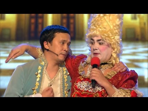 КВН Азия микс - Екатерина II и ее киргизский фаворит