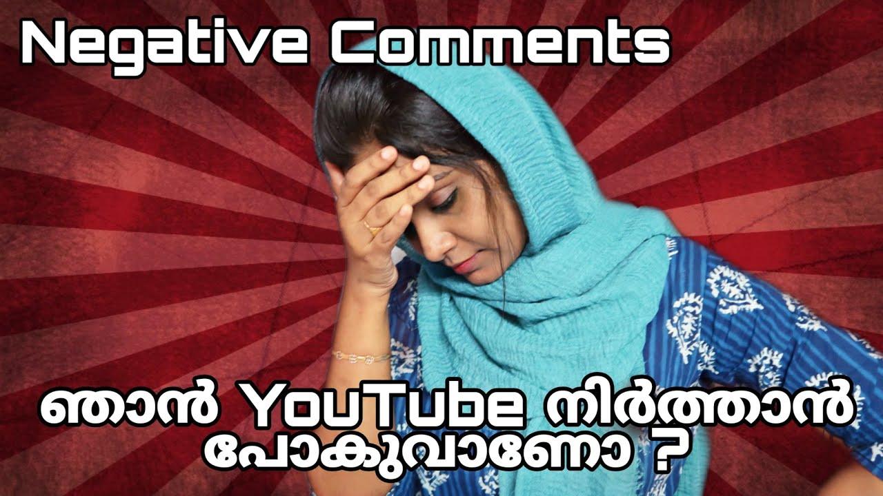 ഞാൻ Youtube നിർത്തിയാലോ?   Reacting To My Bad Comments   Negative Comments Reaction   My Life Tube