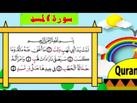 سورة الاخلاص مكررةتحفيظ تعليم Hd تحفيظ القرآن