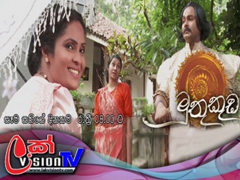 Muthu Kuda |  Episode 135 11th August 2017