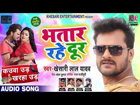 भतार रहे दूर Bhatar Rahe Dur | #Khesari Lal Yadav New (2019) Bhojpuri Song