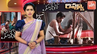 Mallesham Movie Review | Priyadarshi | Ananya | Mallesham Public Review & Rating | YOYO TV Review