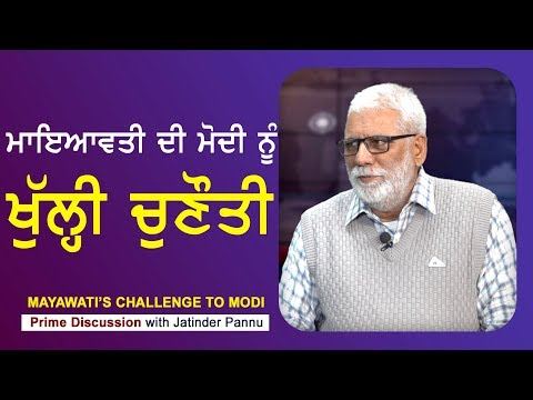 Prime Discussion With Jatinder Pannu #450 - Mayawati's Challenge To Modi (13-DEC-2017)