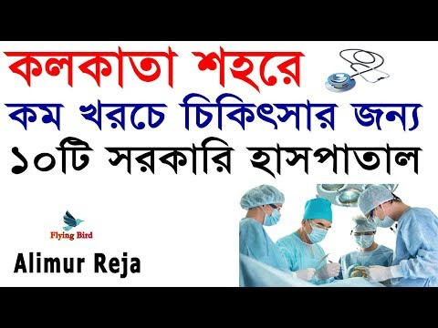 Government Hospital in Kolkata for low cost treatment.