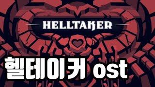 헬테이커 OST (helltaker)