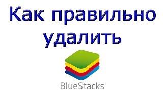 Как правильно удалить BlueStacks