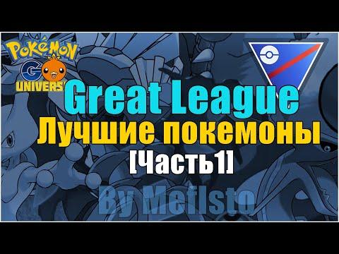 ЛУЧШИЕ ПОКЕМОНЫ ДЛЯ GREAT LEAGUE (ЧАСТЬ 1) [Pokemon Go]